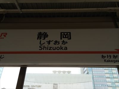 20150617shizu1.jpg