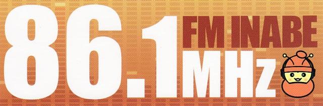 いなべFMのステッカー1