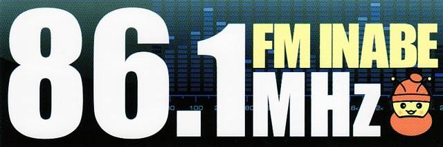 いなべFMのステッカー2