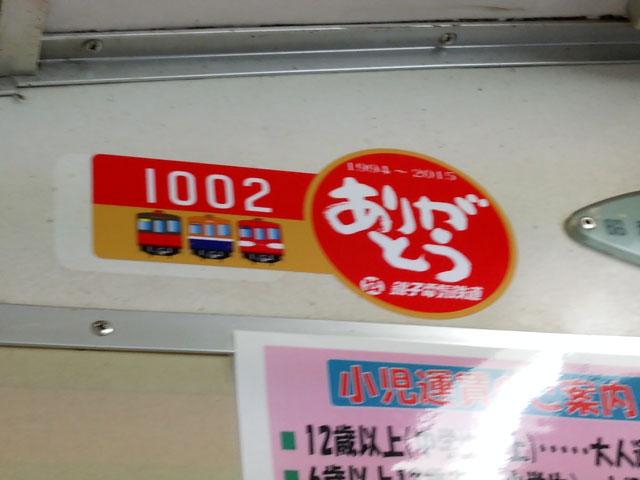 銚子電鉄の廃止車両2