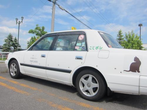 三毛猫タクシー