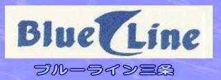 ブルーライン