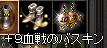 バスキン(借)