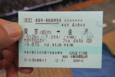 01往切符