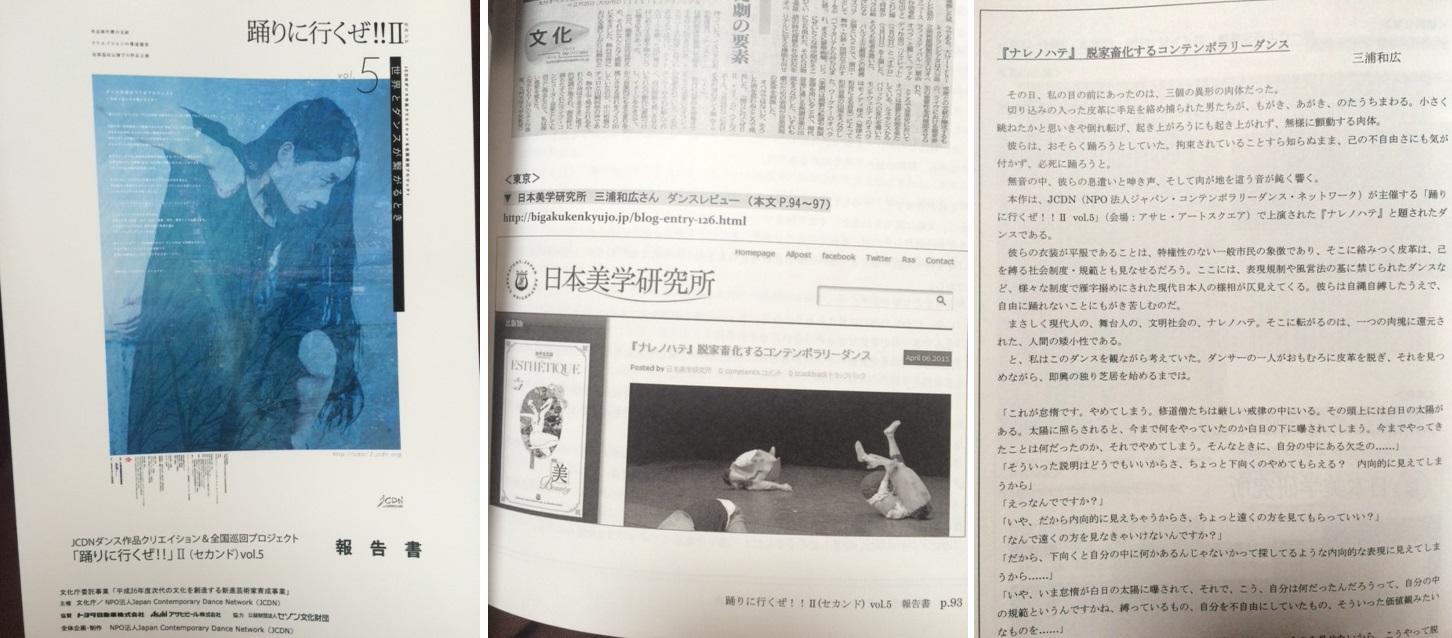 踊りに行くぜ!!Ⅱ vol.5_中西レモン