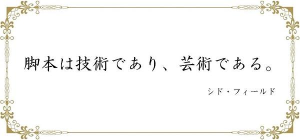 シド・フィールド_映画脚本術