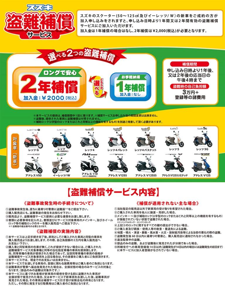 tonan_hosho_info_2015.jpg