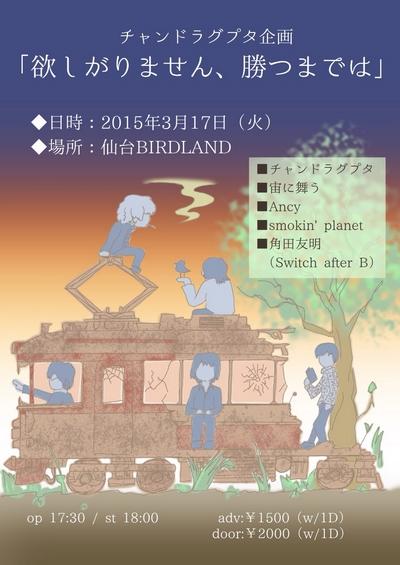 20150317_flyer