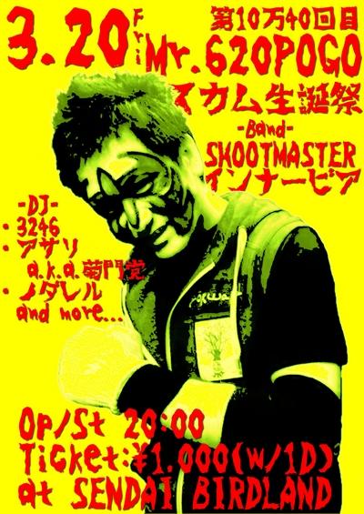 20150320_flyer