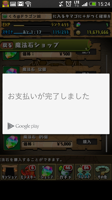 Screenshot_2014-12-18-15-24-08.png