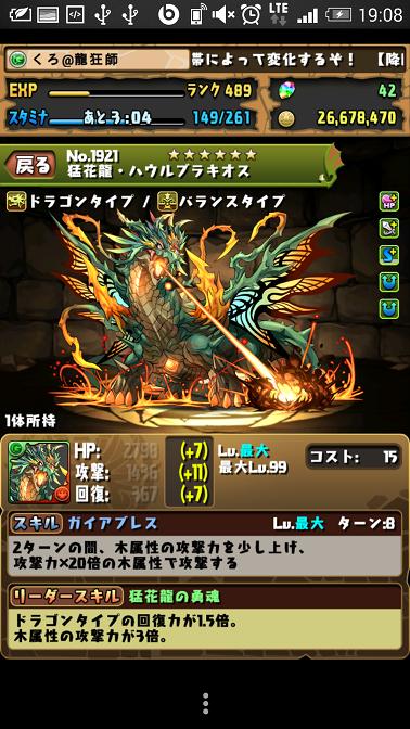 Screenshot_2015-06-01-19-08-25.png