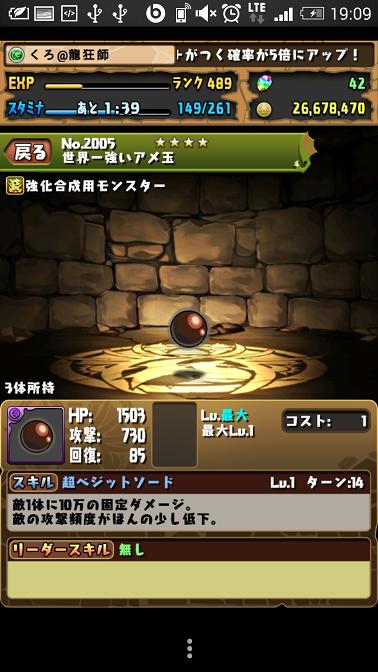 Screenshot_2015-06-01-19-09-50.png