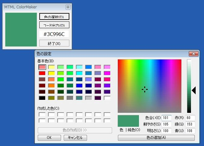 20141229300 ColorMaker