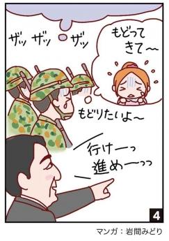 安倍戦争行き命令4