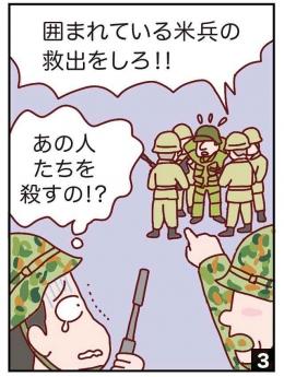 安倍戦争行き命令3