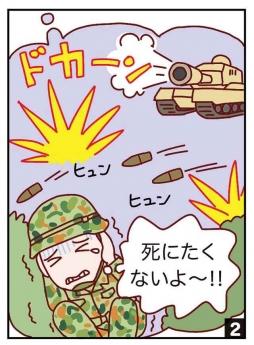 安倍戦争行き命令2