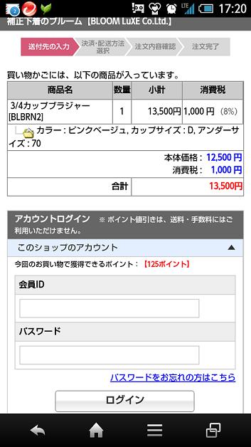アカウントログイン画面