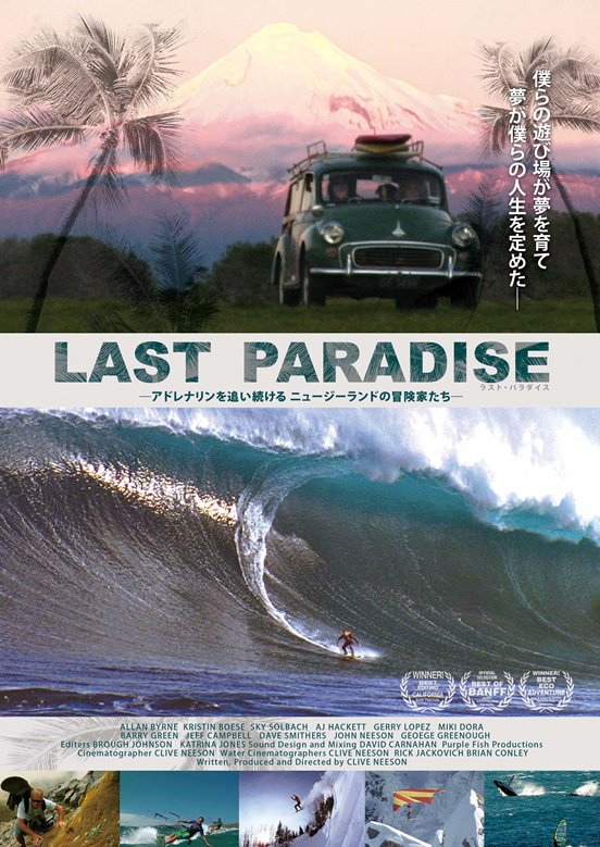 LAST PARADISEチラシ表