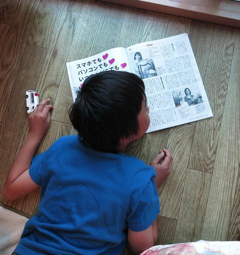 母が雑誌に載ってぐふぐふする息子