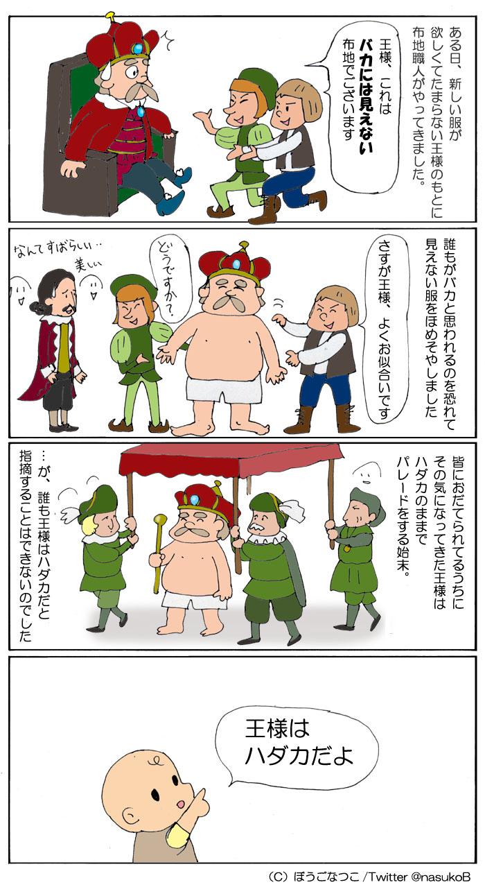 20150612裸の王様