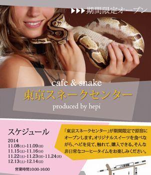 snakecafe