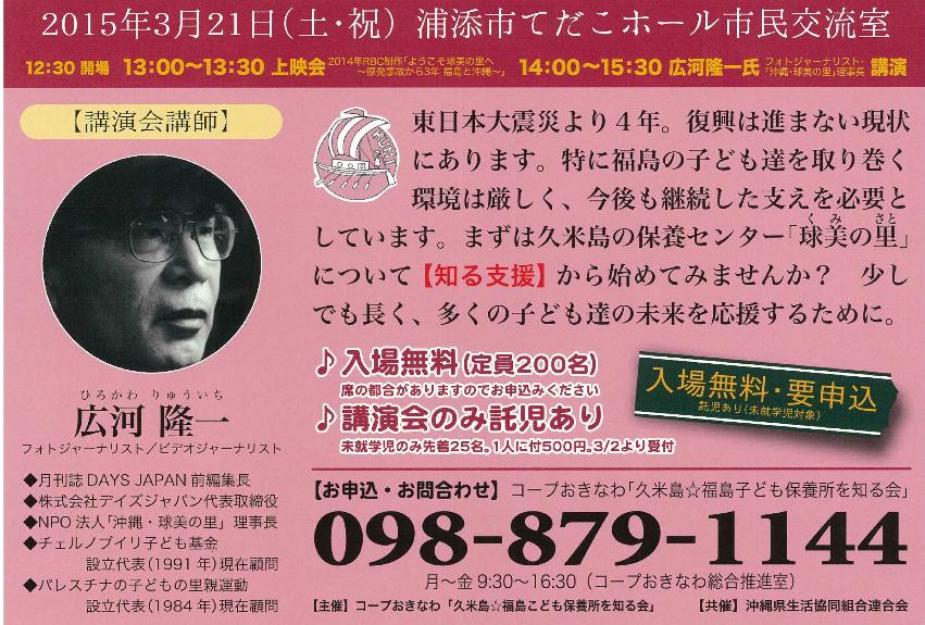 150321 HirokawasanKouenkai1