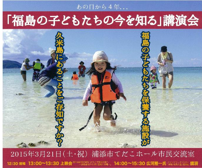 150321 HirokawasanKouenkai2