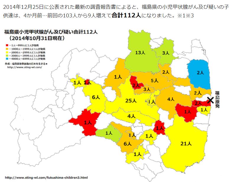 1412 FukushimaCancerMap