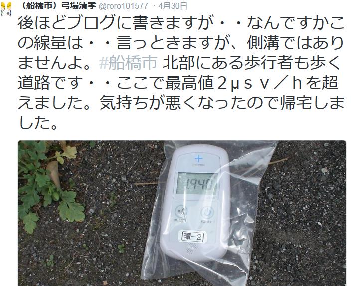 201504Funabashi2micro.png