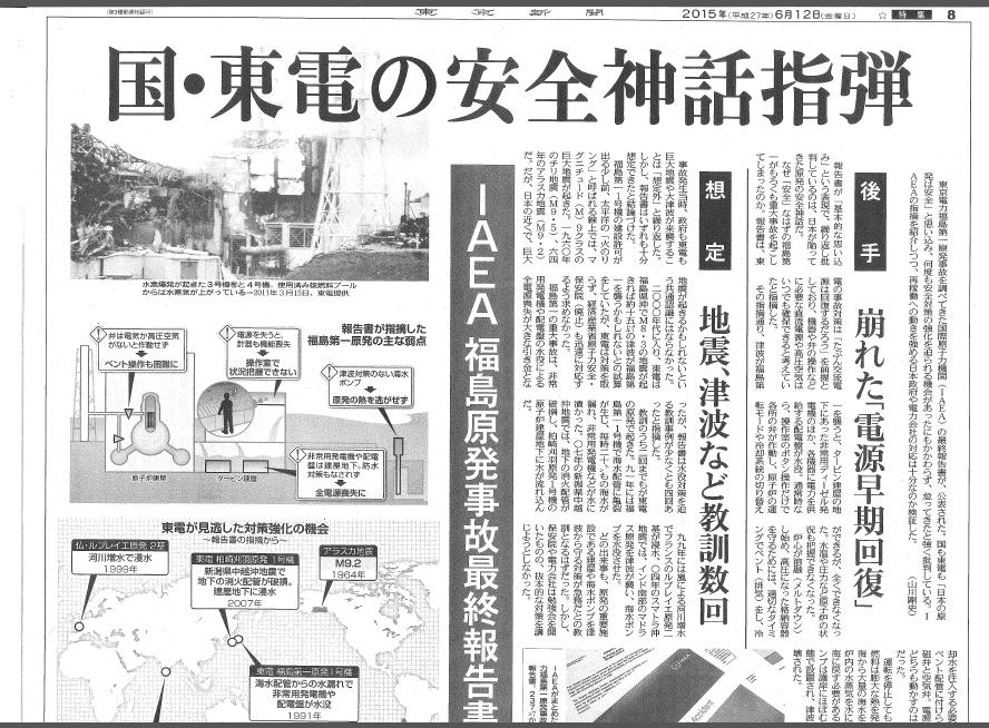 150612 IAEA houkokusho