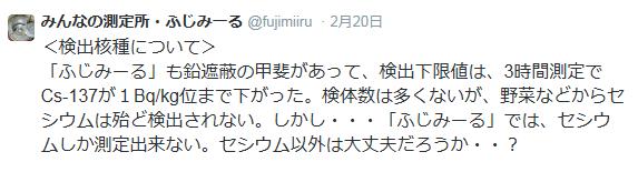 Fujimiiru1.png