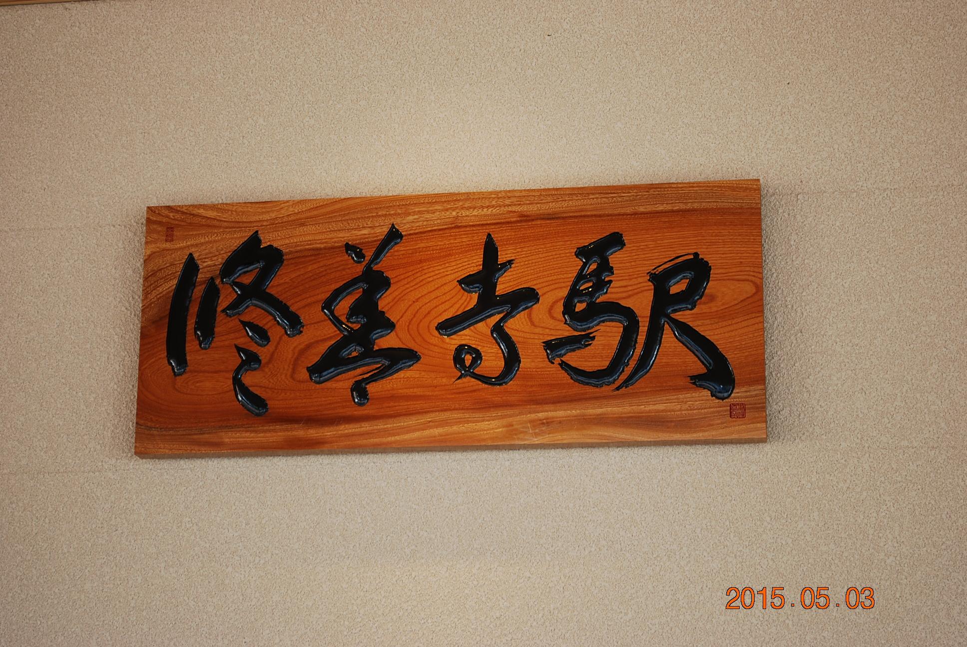 2015_0503_075857-DSC_4227.jpg