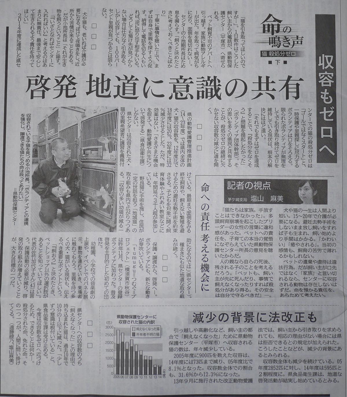 27年6月4日神奈川新聞