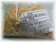 150324 高蛋白質パンに入れるうち豆