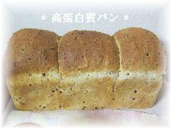 150324 高蛋白質パン