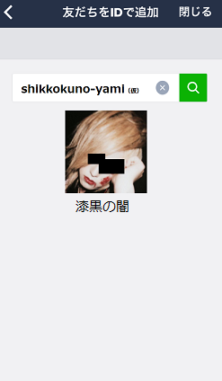 皇子LINEID登録画面