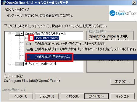 Apache_OpenOffice06.png