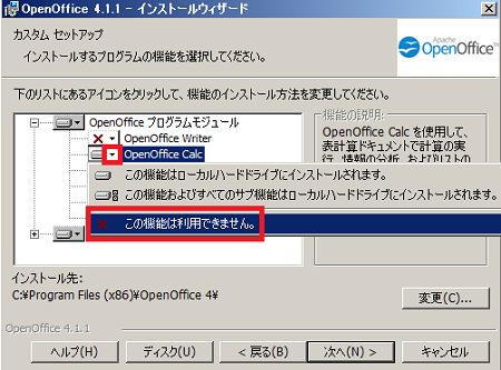 Apache_OpenOffice07.png