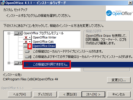 Apache_OpenOffice08.png