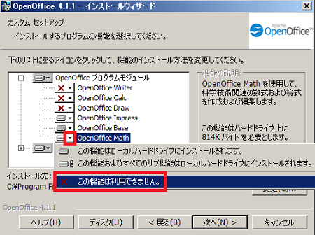 Apache_OpenOffice09.png