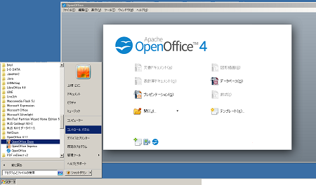Apache_OpenOffice18.png