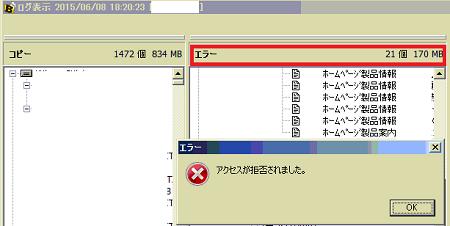 bunbackupaccesserr01.png