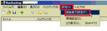 bunbackupaccesserr02.png