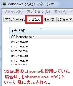 chrome64bit01.jpg
