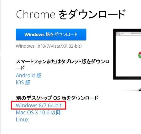 chrome64bit03.jpg
