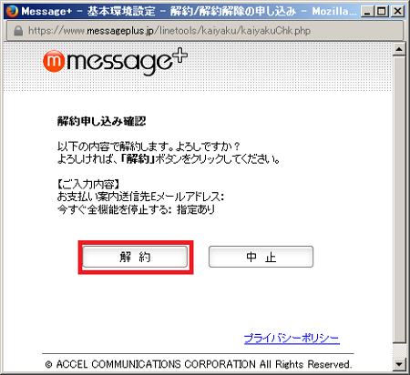 messageplus-kaiyaku07.png