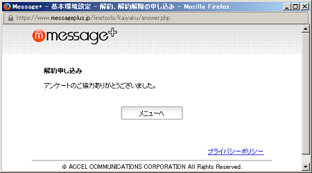 messageplus-kaiyaku09.png