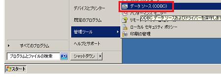 odbc64bit04.png