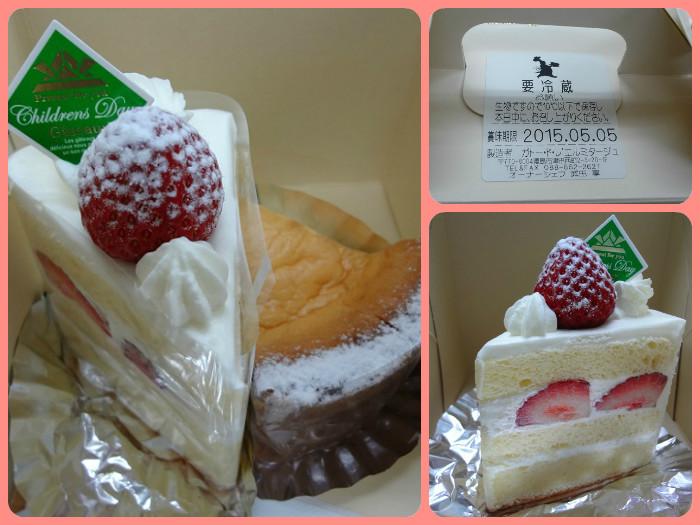 連休ケーキ③