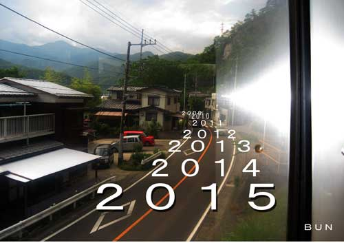 2015年賀